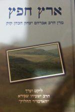 ארץ חפץ - מרן הרב אברהם יצחק הכהן