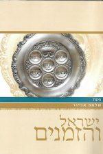 ישראל הזמנים פסח- אבינר