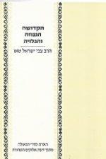 הקדושה הגלויה- הרב טאו