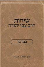 """שיחות הרצי""""ה -במדבר - מהדורה חדשה"""
