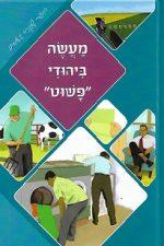מעשה ביהודי פשוט -משפתח גרוסמן
