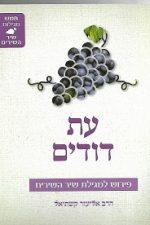 עת דודים -הרב קשתיאל