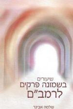שמונה פרקים -הרב אבינר