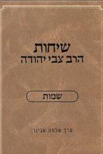 """שיחות הרצי""""ה -שמות - מהדורה חדשה"""