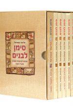 סימן לבנים- הרב קשתיאל