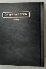 סידור רינת ישראל
