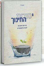 יסודות החינוך -יונתן לוי