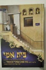 """בית אימי -בת שבע קנייבסקי ע""""ה"""