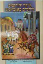מיכה והורקנוס -נלחמים באנטיוכוס