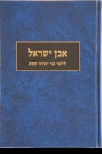 אבן ישראל ג