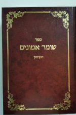 שומר אמונים הקדמון - מהדורה חדשה
