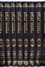הבית היהודי הרב זכאי -י כרכים