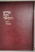 מדרש רבא המבואר אסתר