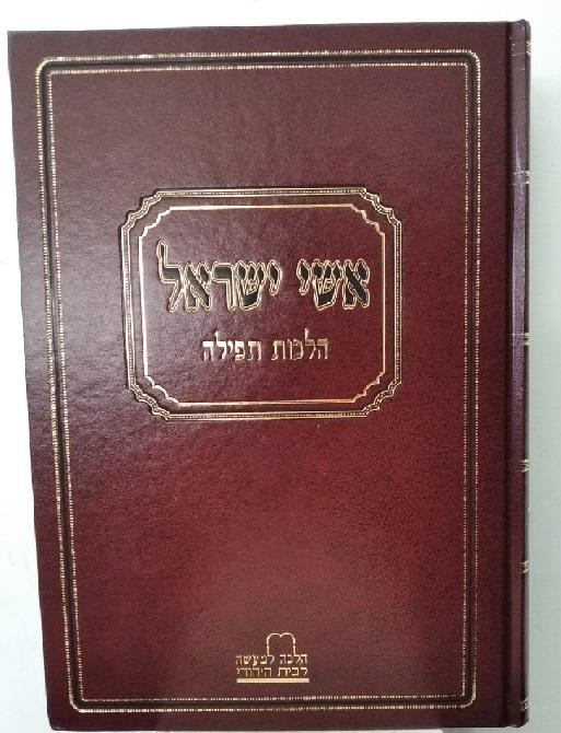 אישי ישראלי -הלכות תפילה