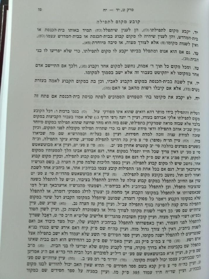 אשי ישראל -תפילה
