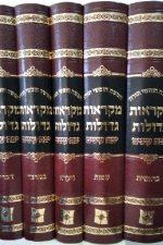 מקראות גדולות -יפה עניים