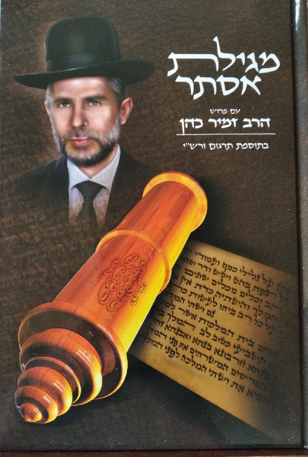 מגילת אסתר -הרב זמיר כהן