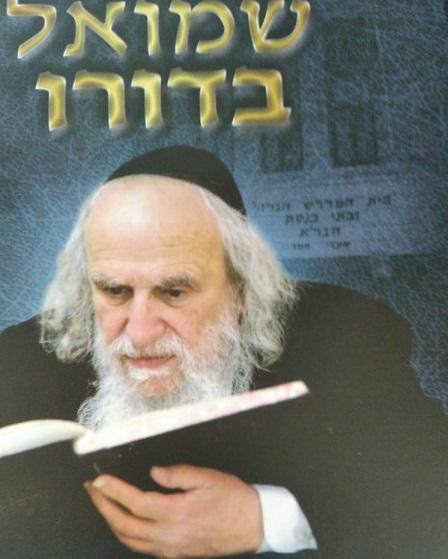 שמואל בדורו -רב שמואל אויירבך