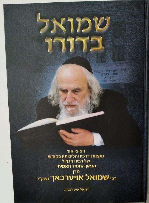 שמואל בדורו -הרב שמואל אויירבך