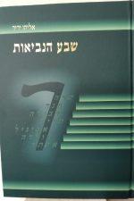 שבע הנביאות -אליהו ידיד