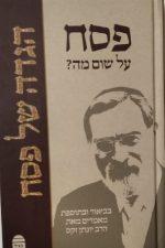 הגדה של פסח-הרב זקס
