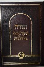מקראות גדולות -תורה כרך אחד