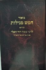 חמש מגילות -מהדורה תניינא
