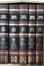 מאמר מרדכי שבת -ה כרים