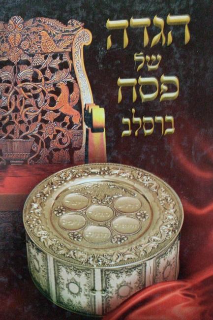 הגדה של פסח ברסלב