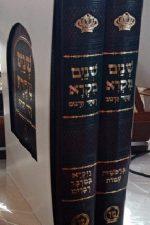 """שני מקרא ואחד תרגום מיר (רש""""י)"""