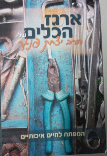 ארגז הכלים של הרב יצחק פנגר