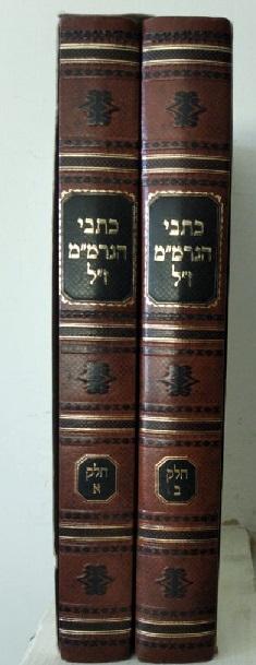 כתבי הג מנחם מנדל משקלאו