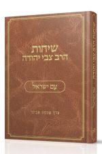 שיחות-הרצי''ה-נושאים---כרך-ו-עם-ישראל