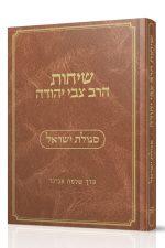 שיחות-הרצי''ה-כרך-ז-סגולת-ישראל