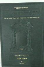 שוטייטין ירושלמי