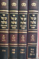 ים של שלמה -אבן ישראל
