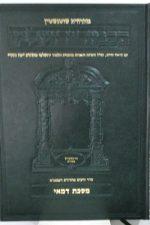 ירושלמי דמאי -שוטנטשין