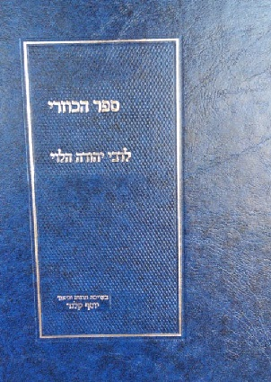 ספר הכוזרי -קלנר