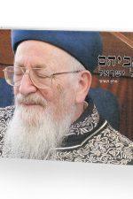 אביהם של ישראל -9