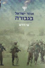 אוזר ישראל בגבורה-שי הירש