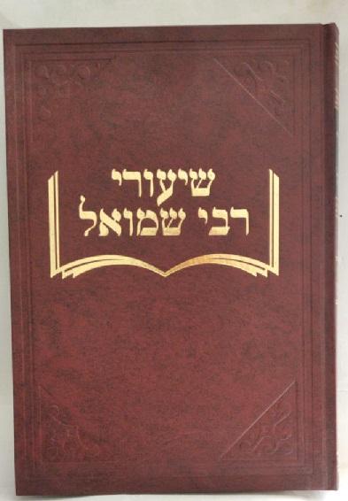 חידושי ר שמואל -בבא מציעא