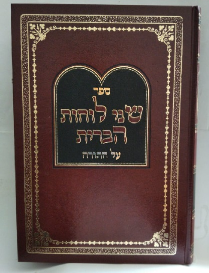 שני לוחות הברית - כרך אחד מיר