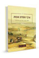 ארץ חמדת אבות -נחמיה לביא