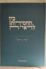 בין החסידות לראיה -יצחק שילת