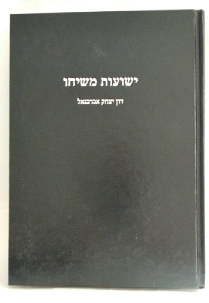 ישועות משיחו -דון יצחק אברבנל