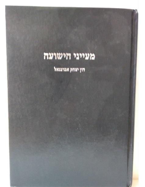 מעייני הישועה -דון יצחק אברבנל
