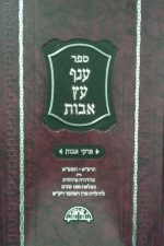 ספר ענף עץ אבות - פרקי אבות
