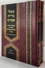בעלי ברית אברהם - אברהם אזולאי