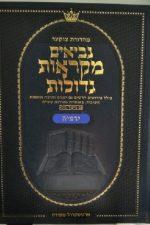 מקראות גדולות -ירימיה -ארטסקרול