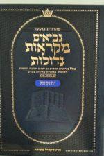 מקראות גדולות - יחזקאל